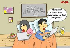 Анекдот недели: Что делали наши родители, чтобы убить скуку, когда не было Интернета анекдоты