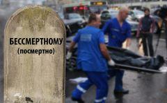 Коллаж Марии СМИРНОВОЙМогильная плита бессмертию пешехода Хватит погибать на дорогах!