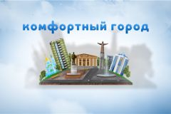 Новый выпуск телепроекта «Комфортный город» расскажет о безопасных и качественных дорогах в столице Чувашии