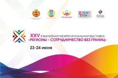 Межрегиональная выставка «Регионы – сотрудничество без границ» вновь пройдет в Чувашии