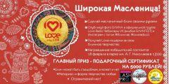 В Чебоксарском детском парке им. А.Г. Николаева Масленицу будут праздновать два дня Масленица