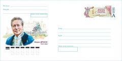 В почтовое обращение вышел конверт с оригинальной маркой, посвященный 100-летию со дня рождения писателя Мориса Дрюона