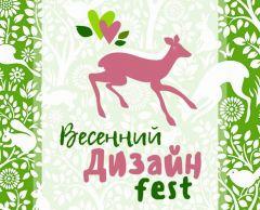 3 марта в Чебоксарах пройдет авторский семейный фестиваль «Весенний Дизайн fest»