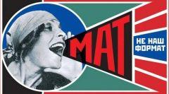 Мат - не наш форматВ столице Чувашии меньше всего в России ругаются матом - исследование рейтинг