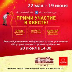kviest2.jpg«Дом.ru» и телеканал Da Vinci Learning приглашают на необычный квест национальный музей Дом.ru квест