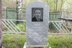 На могиле первого прокурора Чувашии Александра Лбова установили памятник