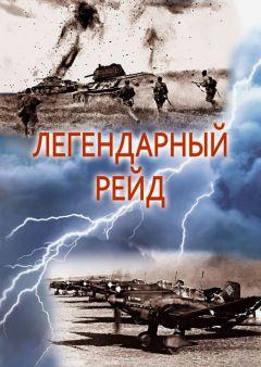 Ко Дню Победы издана книга «Легендарный рейд» День Победы 75 лет Победе