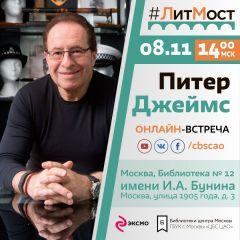 """Онлайн-встреча с писателемОнлайн-встреча с писателем Питером Джеймсом состоится 8 ноября в чебоксарском молодежном центре """"МАЯК"""" Встреча Книги"""