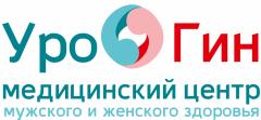 """За здоровьем в """"УроГин""""  Центр мужского и женского здоровья """"УроГин"""""""