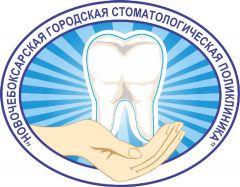 Новочебоксарская городская стоматологическая поликлиника Доступность и качество гарантируем Обратная связь Новочебоксарская городская стоматологическая поликлиника