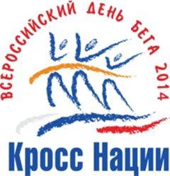 20-21 сентября пройдет Всероссийский день бега «Кросс Наций-2014» Кросс наций