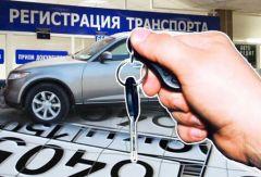 Регистрация ТС по новым правиламВступил в силу федеральный закон, касающийся государственной регистрации транспортных средств ГИБДД сообщает