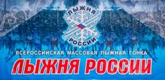 lyzhnya_rossii_2017_foto_01.jpgЛыжня России - 2018: стартует вся Чувашия!
