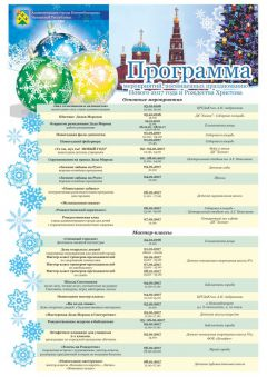 makiet_ried_12_20_2.jpgПрограмма праздничных мероприятий Нового 2017 года в Новочебоксарске Новый год-2017