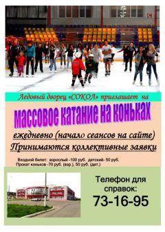 """На """"Соколе"""" все лето можно кататься на коньках  ХК Сокол расписание катка массовое катание"""