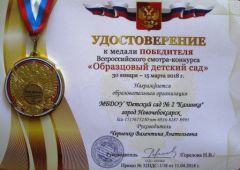Новочебоксарский детский сад № 2 «Калинка» вошел в число лучших детских садов России