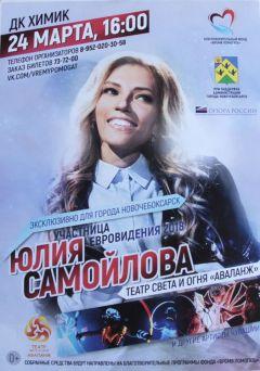 В Новочебоксарске состоится благотворительный концерт участницы «Евровидения - 2018» Юлии Самойловой Благотворительность
