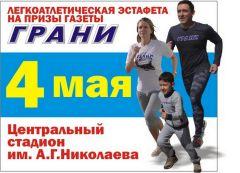 Готовимся к эстафете XXVI легкоатлетическая эстафета на призы газеты ГРАНИ