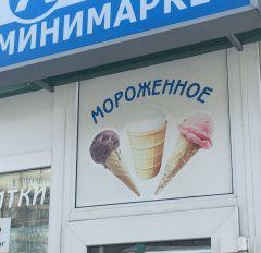 Мне, пожалуйста, морожеНое! Фотофакт