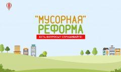 "musornaja-reforma_1024x608.jpg Горячая линия ""Мусорная"" реформа: что, зачем и почему?"" мусорная реформа"