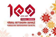 Утвержден логотип празднования 100-летия Чувашской автономии 100 лет Чувашской автономии