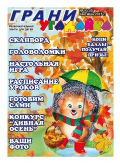 «Угадайка Грани» объявляет конкурс «Дивная осень»