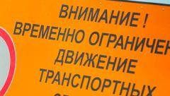 Временное ограничение движенияС 5 до 19 часов 27 мая ограничено движение по Алатырскому шоссе пробки