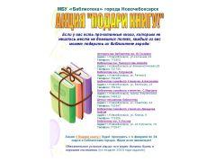 okio.JPGДо 31 марта в библиотеках Новочебоксарска проходит акция «Подари книгу» акция в Новочебоксарске Книги библиотеки Новочебоксарска