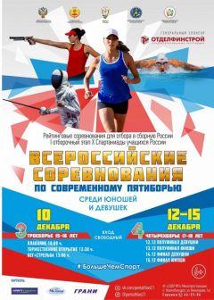 Чувашия примет крупные всероссийские соревнования по современному пятиборью Пятиборье