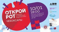Чемпионат по чтению вслух на русском языке «Открой рот» пройдёт в Чебоксарах 10 января Новый год - 2020
