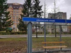В Чебоксарах перенесли остановку «Ул. Афанасьева»