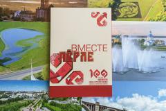 ОткрыткиОткрытки к 100-летию Чувашской автономии поступили в продажу #ВместеПӗрле 100 лет Чувашской автономии