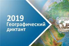 Скоро «Географический диктант-2019». Пора готовиться!