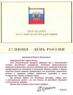 Президент России Владимир Путин поздравил Главу Чувашии и жителей республики с Днем России 12 июня — День России