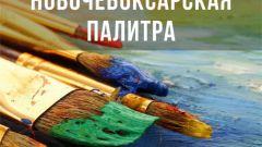 """palitra.jpg23 декабря открывается выставка """"Новочебоксарская палитра"""" палитра Новочебоксарская палитра"""