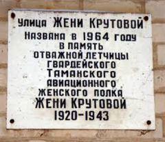 Памятная доска на доме № 10 по ул. Ж.Крутовой.Герой по имени Женя Крутова 70 лет Победы Дата
