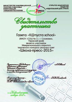 Свидетельства участников «Школа-пресс-2015»: Лучший дизайн школьной газеты, Пермский край Школа-пресс-2015