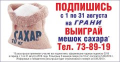 """Юбилей газеты """"Грани"""": подарки подписчикам!"""