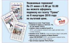 40 лет газете: все только начинается