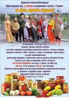 podpisko_druzhba_nar-ov128-181tsviet.jpg«Грани» приглашают на праздник День дружбы народов! День дружбы народов