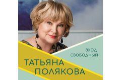 Встреча с Т. ПоляковойВ Чебоксарах пройдет встреча с писательницей Татьяной Поляковой визит  в Чувашию