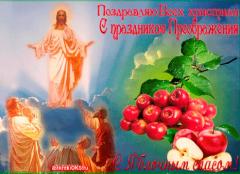 Преображение Господне называют Яблочным спасомСегодня православные христиане отмечают Преображение Господне православие
