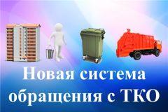 Госслужба Чувашии по тарифам рассчитала, сколько будем платить за обращение с ТКО мусор