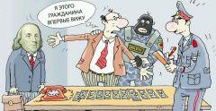 prezident_predlozhil_arestovyvat_imushchestvo_yurlits_za_vzyatki.jpgНе бери и не давай Зона коррупции