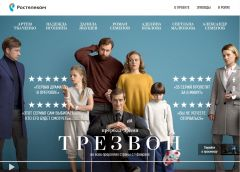 «Ростелеком» запускает сериал из 35 эпизодов Филиал в Чувашской Республике ПАО «Ростелеком»