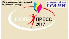 15 февраля - финал конкурса школьных газет «Школа-пресс-2017» Школа-пресс-2017