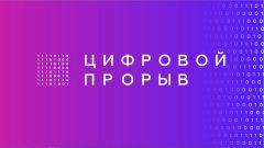 В России стартовал масштабный конкурс «Цифровой прорыв» Цифровой прорыв