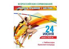 Анжелика Сидорова примет участие в соревнованиях «Мастера прыжков с шестом» в Чебоксарах День Республики - 2019