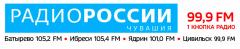 Запуск FM-передатчика в Ибреси завершил модернизацию сети «Радио России» радио Радио России