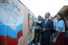 """В завершение экскурсии Президент подписался под лозунгом """"Тавриды"""" на аллее граффити. Фото с сайта rg.ruВсе будет Таврида фоторепортаж"""